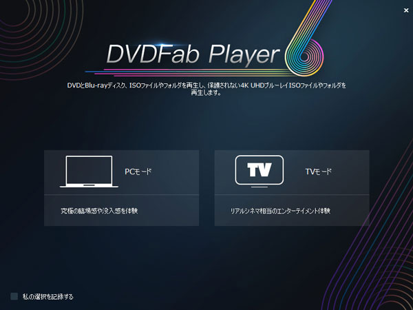 DVDFab Player モード選択